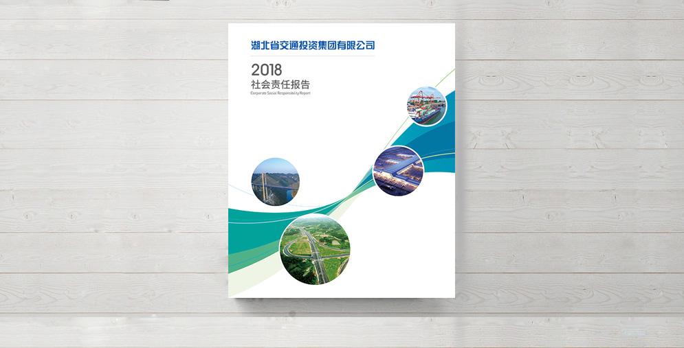 湖北省亚洲城ca88手机版2018社会责任报告