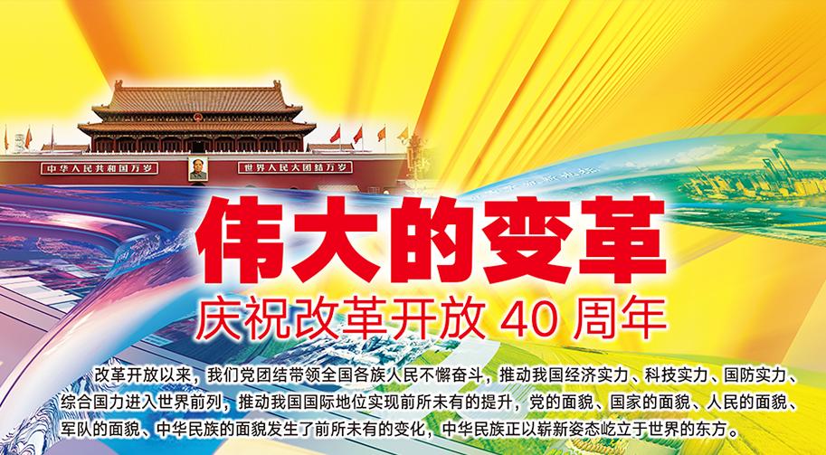 伟大的变革——庆祝改革开放40周年