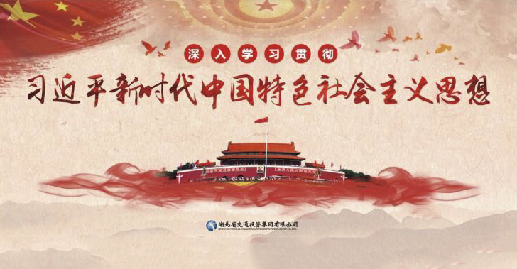 深入学习贯彻习近平新时代中国特色社会主义思想