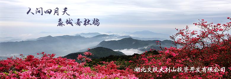 龟峰山风景区