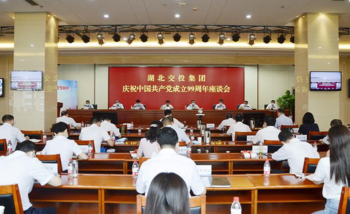 省亚搏体育下载ios集团党委召开庆祝中国共产党成立99周年座谈会