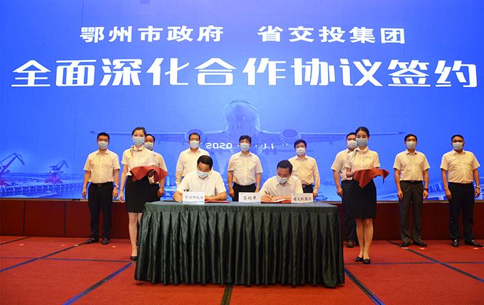 省亚搏体育下载ios集团与鄂州市政府签署全面深化合作框架协议